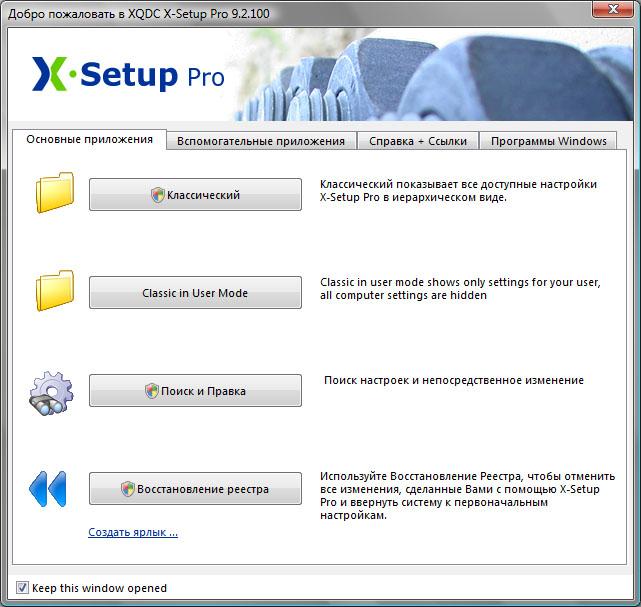X-Setup Pro 9.2.100 + RUS. X-Setup - мощная программа для тонкой